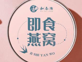 和泰隆即食燕窩 養生健康食品包裝罐裝產品標貼設計