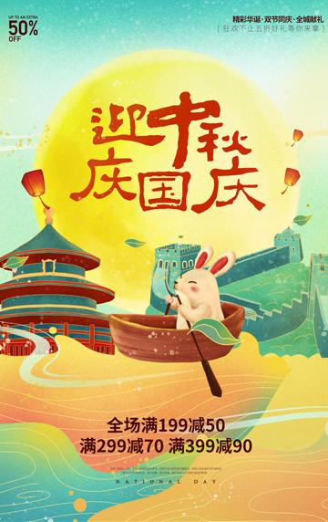 中秋國慶雙節海報