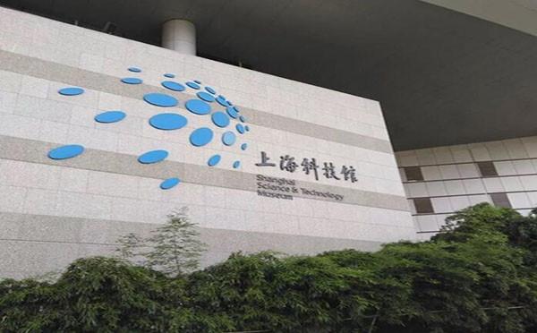 走进科学的世界—上海科技馆