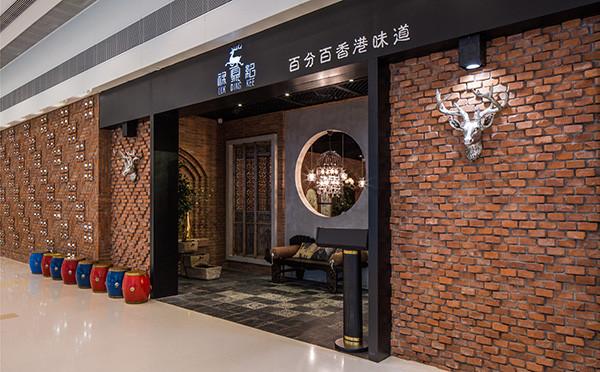 港式餐廳設計案例【凱斯特設計】祿鼎記餐廳設計