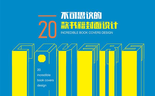 [海平面]不可思议的20款书籍封面设计