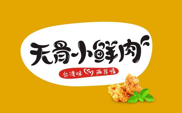 无骨小鲜肉·果味豆制品包装设计