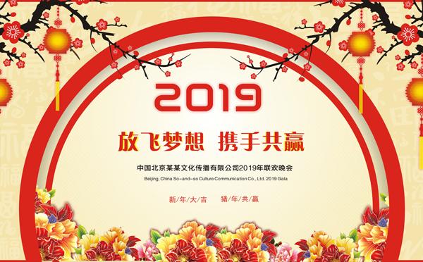 中国风年会背景