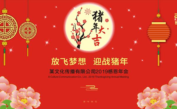 2019红色中国风年会背景签到墙