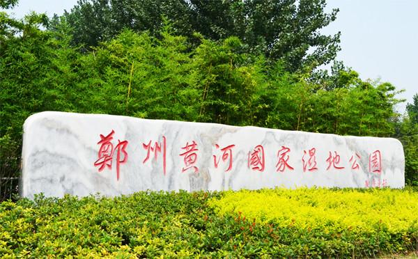文化古都郑州