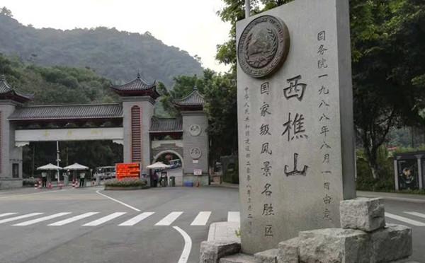 广东省西樵山