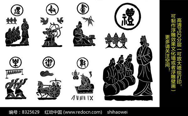 六艺文化装饰画