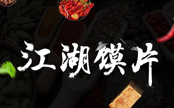 靓姐 麻辣食品 | 食品包装设计 · 视觉形象设计