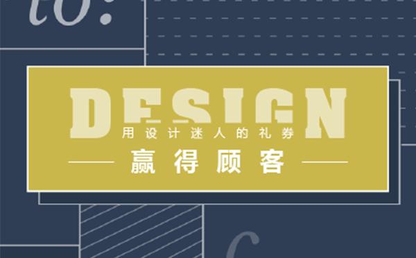 【海平面】用设计迷人的礼券赢得顾客