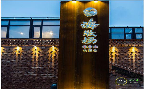 青岛餐厅设计装修案例-海牧场主题餐厅
