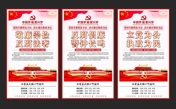 党政军营政府机关党建标语宣传展板