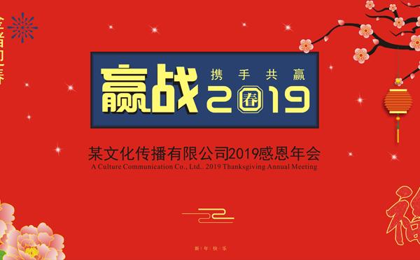 春节,一年的结束,新一年的开始!