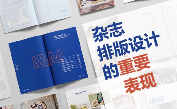「海平面」杂志排版设计的主要表现手法