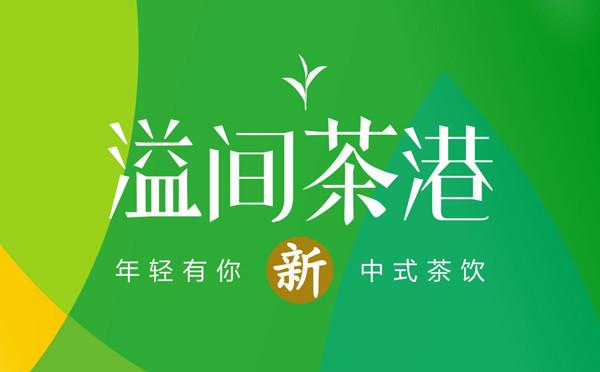 溢间茶港 茶饮料包装设计