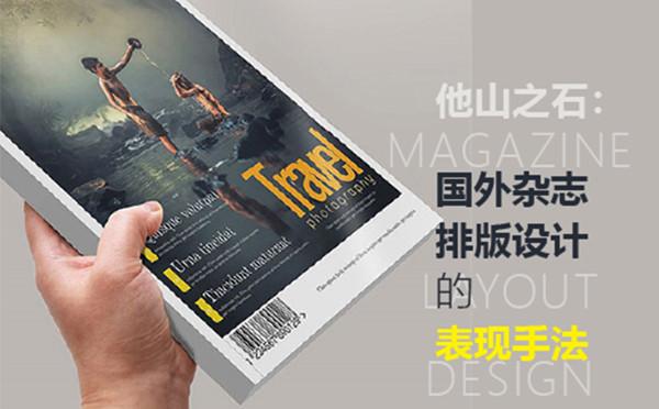 [海平面]他山之石:国外杂志排版设计的表现手法