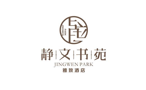 鄭州靜文書苑雅致酒店標志設計