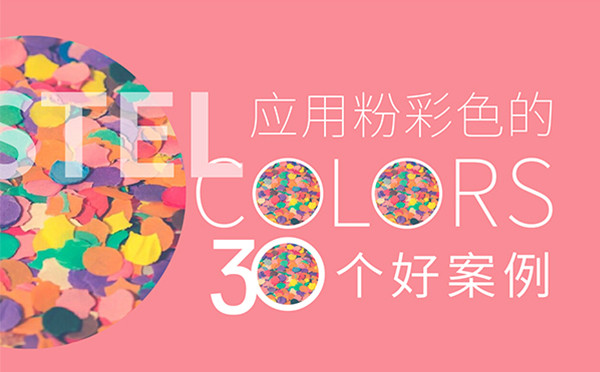 [海平面]應用粉彩色的30個好案例
