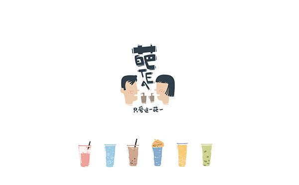 塔望 | 新式茶飲品牌【葩tea】品牌全案建設