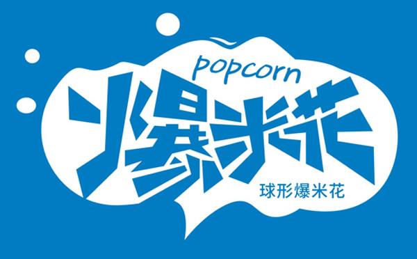 名仁 爆米花 | 食品包装设计 · 视觉形象设计