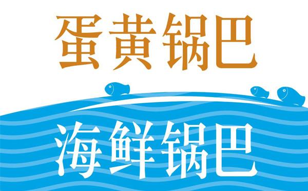 福大大 蛋黄锅巴  海鲜锅巴包装设计 | 产品包装设计