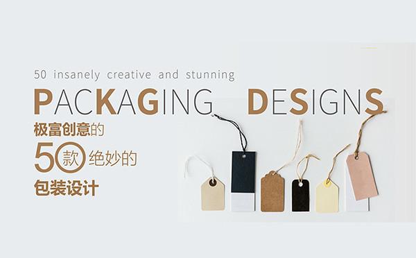 [海平面]极富创意的50款绝妙的包装设计(一)