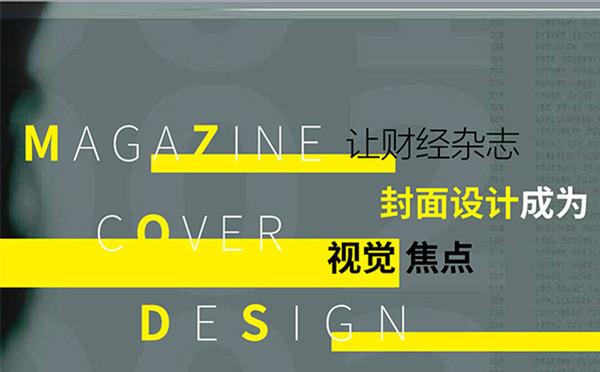「海平面」让封面成为财经杂志的视觉焦点