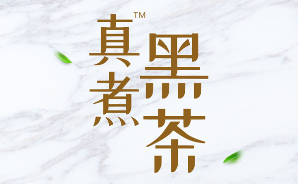 三九億康 真煮黑茶包裝設計| 品牌形象設計·視覺包裝設計