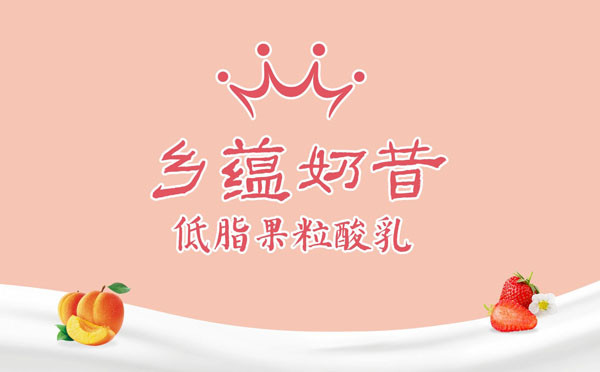 乡蕴(上海)食品有限公司 低脂奶昔果粒酸乳包装设计