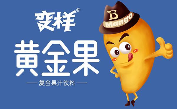 变样 黄金果芒果复合果汁包装设计 | 芒果汁包装设计