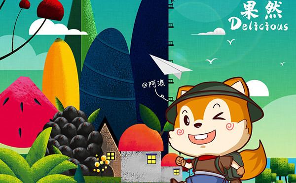 流浪松鼠 干果蜜饯包装设计 | 草莓味 百香果 木瓜干 黄桃