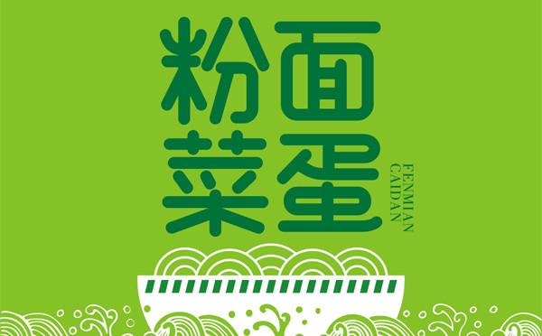 桶装面(粉面菜蛋)包装设计