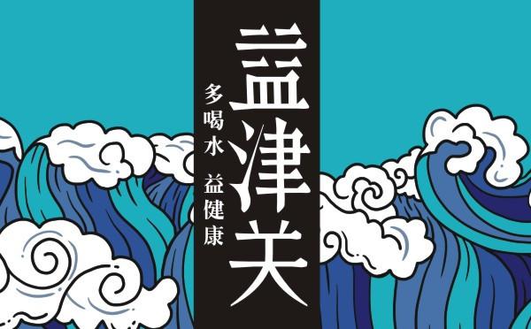 益津关  纯净水包装设计 瓶装水包装设计 水包装设计 品牌形