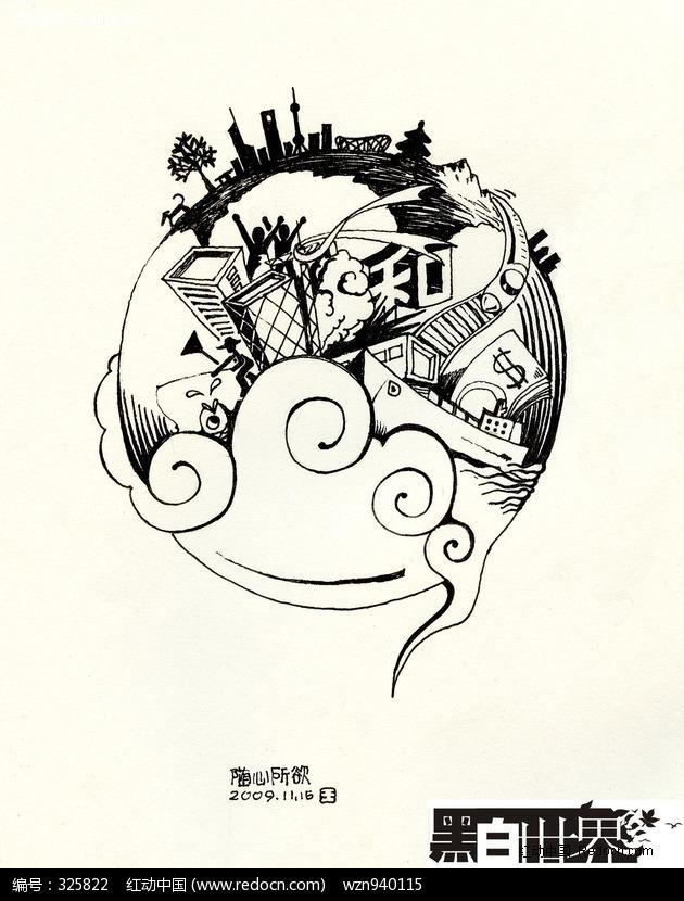 手绘黑白***画 和 地球