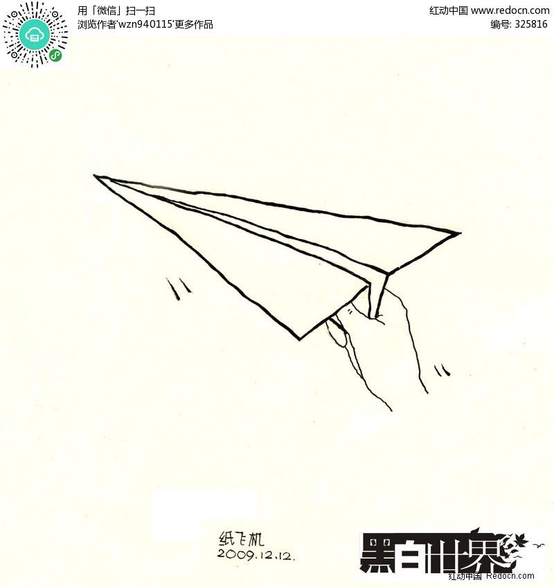 纸飞机黑白插画