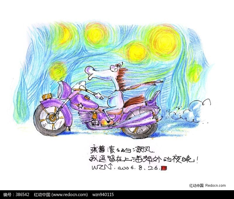 关于马的漫画-摩托图片
