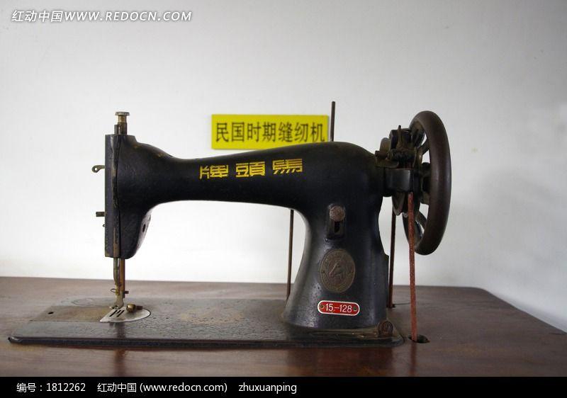 老式 缝纫机