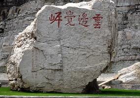 悬空寺石碑