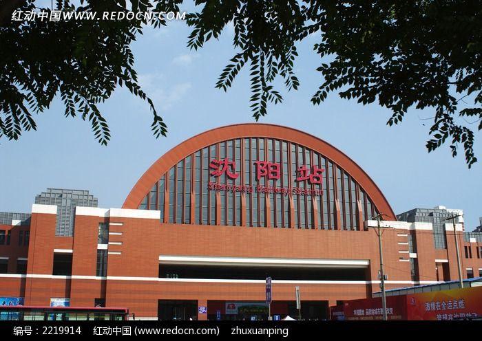 沈阳火车站南站图片