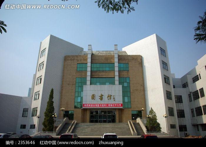 辽宁大学图书馆