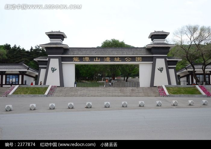 吉林龙潭山遗址公园正门