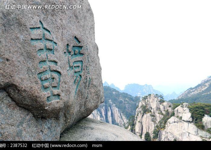 黄山奇石图片素材下载(编号:2387532)