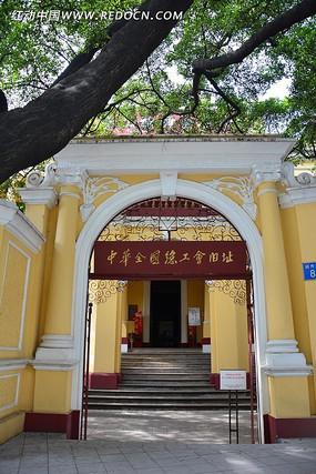 中华全国总工会旧址 中华全国总工会旧址