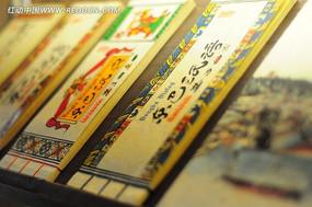 东巴纸语书籍封面