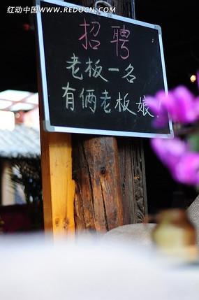 丽江小店的招聘小黑板