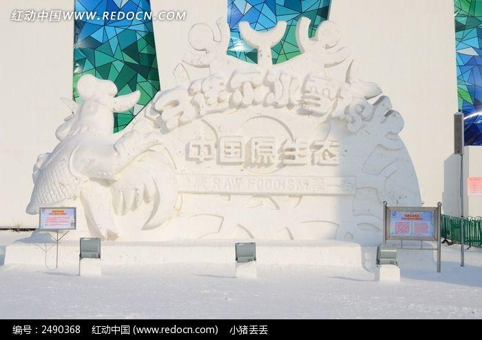 马迭尔冰雪鸡雕塑图片