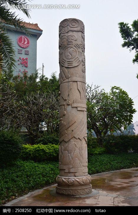 太极图石雕柱子高清图片下载(编号2508250)_红动网