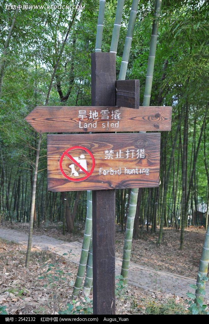 松江佘山森林公园的指示牌