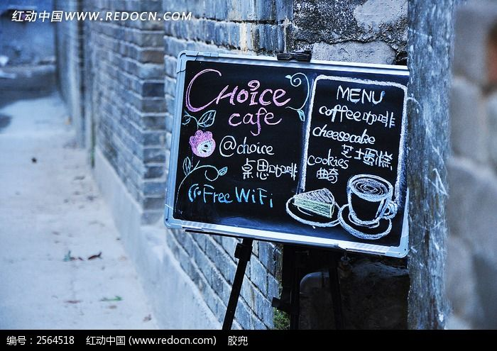 咖啡店 小黑板