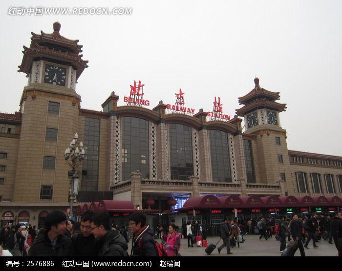 北京站高清图片下载(编号2576886)_红动网