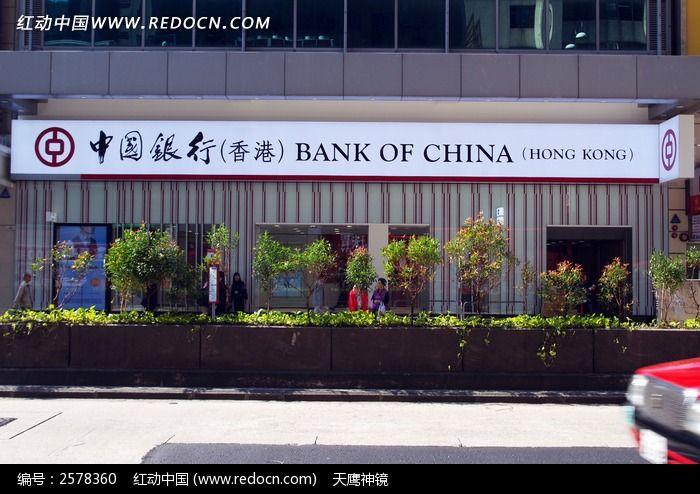 中国银行 香港支行 商务建筑